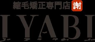 大阪市淀川区東三国にある縮毛矯正専門店