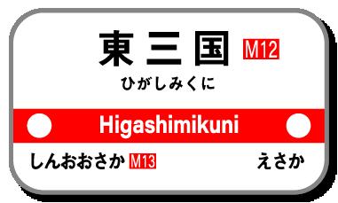 大阪メトロ東三国駅から越しになる場合の道順は下記ご参照ください。